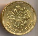 золотой червонец 1899