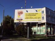 Наружная реклама (бигборды) в центре Речицы Гомельской области