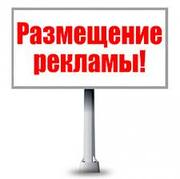 Размещение рекламы на остановках общественного транспорта (афиши)