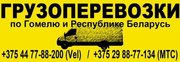 Грузоперевозки по маршруту Гомель - Речица - Столин - Речица - Гомель
