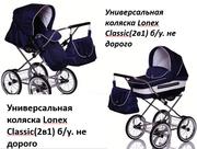 Универсальная коляска Lonex Classic(2в1) б/у. не дорого