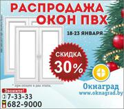 Новогодняя РАСПРОДАЖА ОКОН ПВХ в январе в Речице