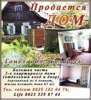 Продам ДОМ (часть дома) в г. Речица